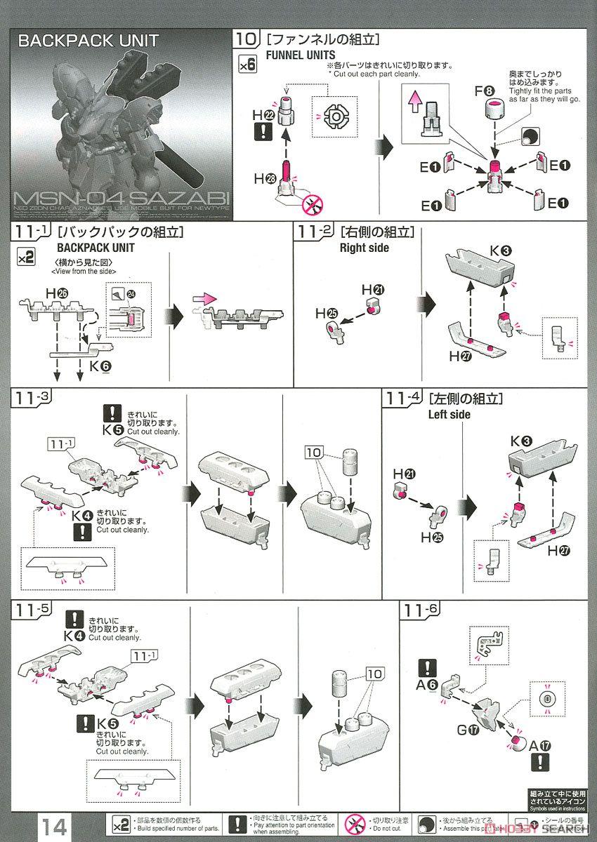 【再販】RG 1/144『サザビー』逆襲のシャア プラモデル-027