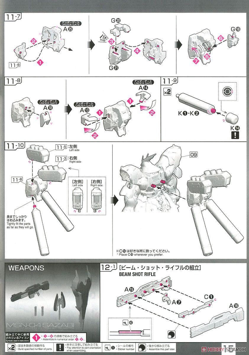 【再販】RG 1/144『サザビー』逆襲のシャア プラモデル-028