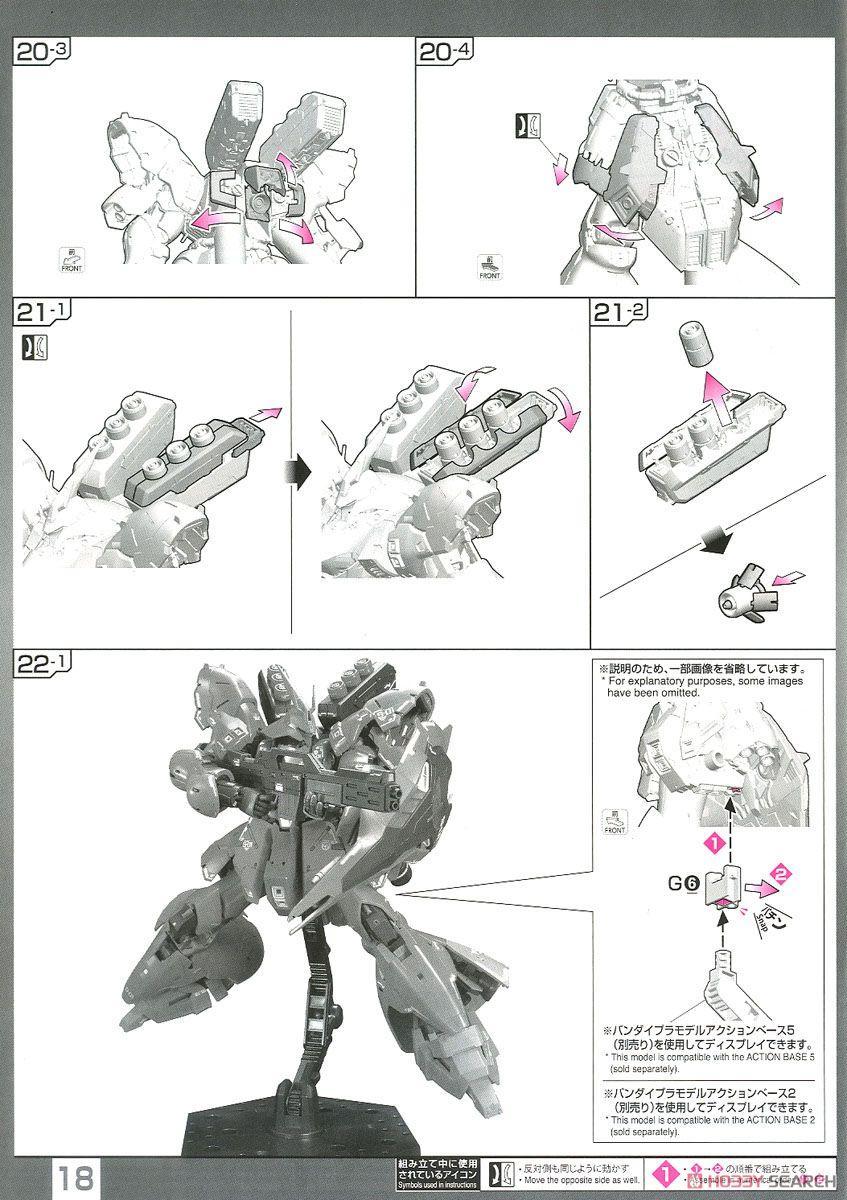 【再販】RG 1/144『サザビー』逆襲のシャア プラモデル-031