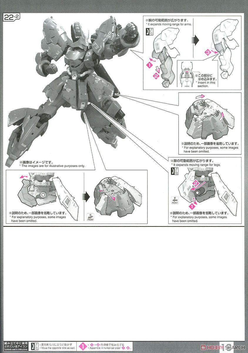【再販】RG 1/144『サザビー』逆襲のシャア プラモデル-032