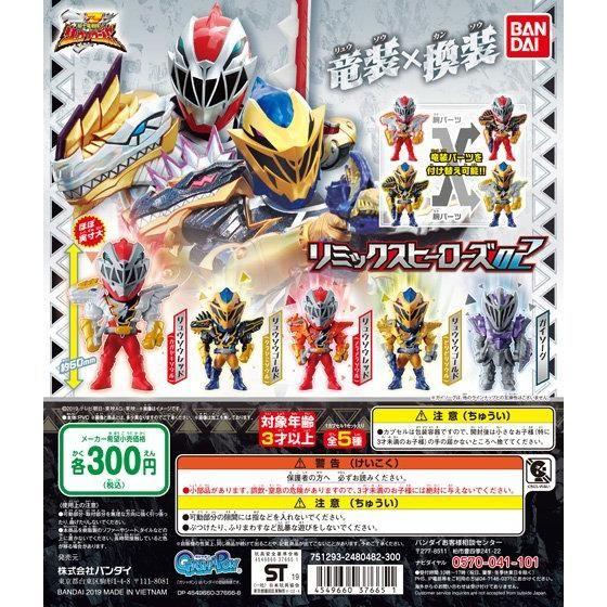 騎士竜戦隊リュウソウジャー『リミックスヒーローズ02』ガシャポン