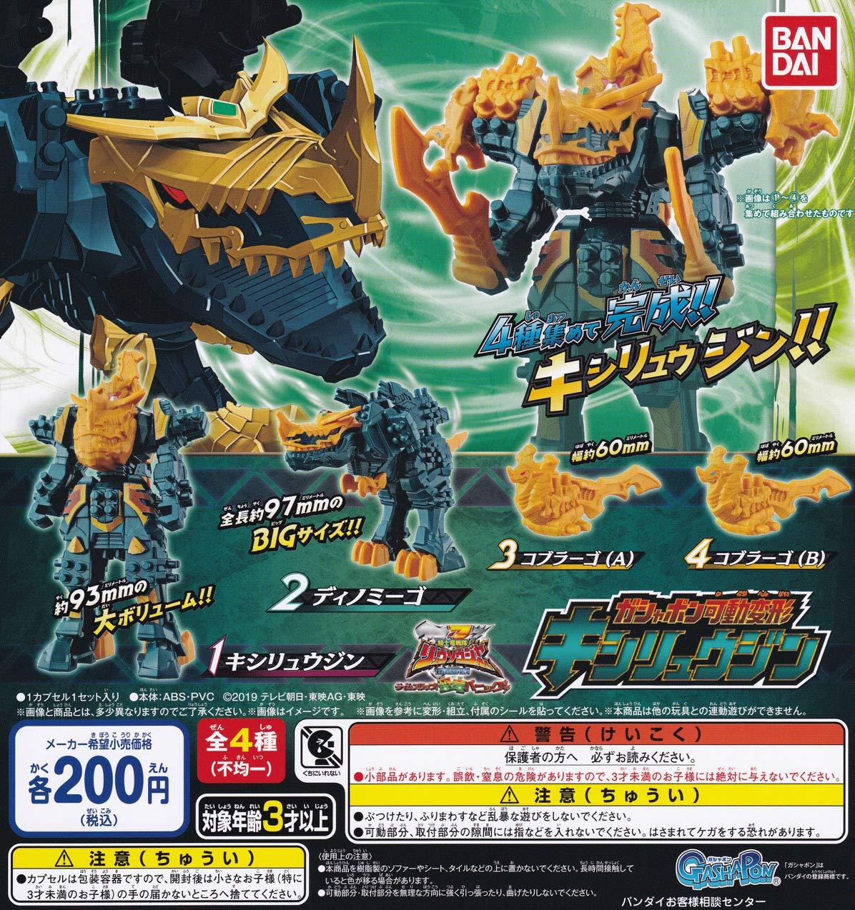 騎士竜戦隊リュウソウジャー『ガシャポン可動変形キシリュウジン』ガシャポン-006