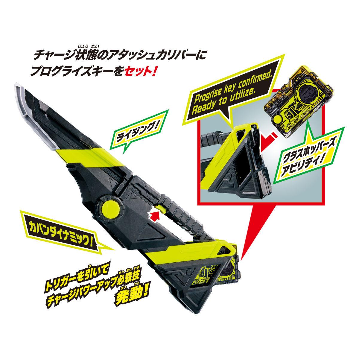 仮面ライダーゼロワン『DXアタッシュカリバー』変身なりきり-005