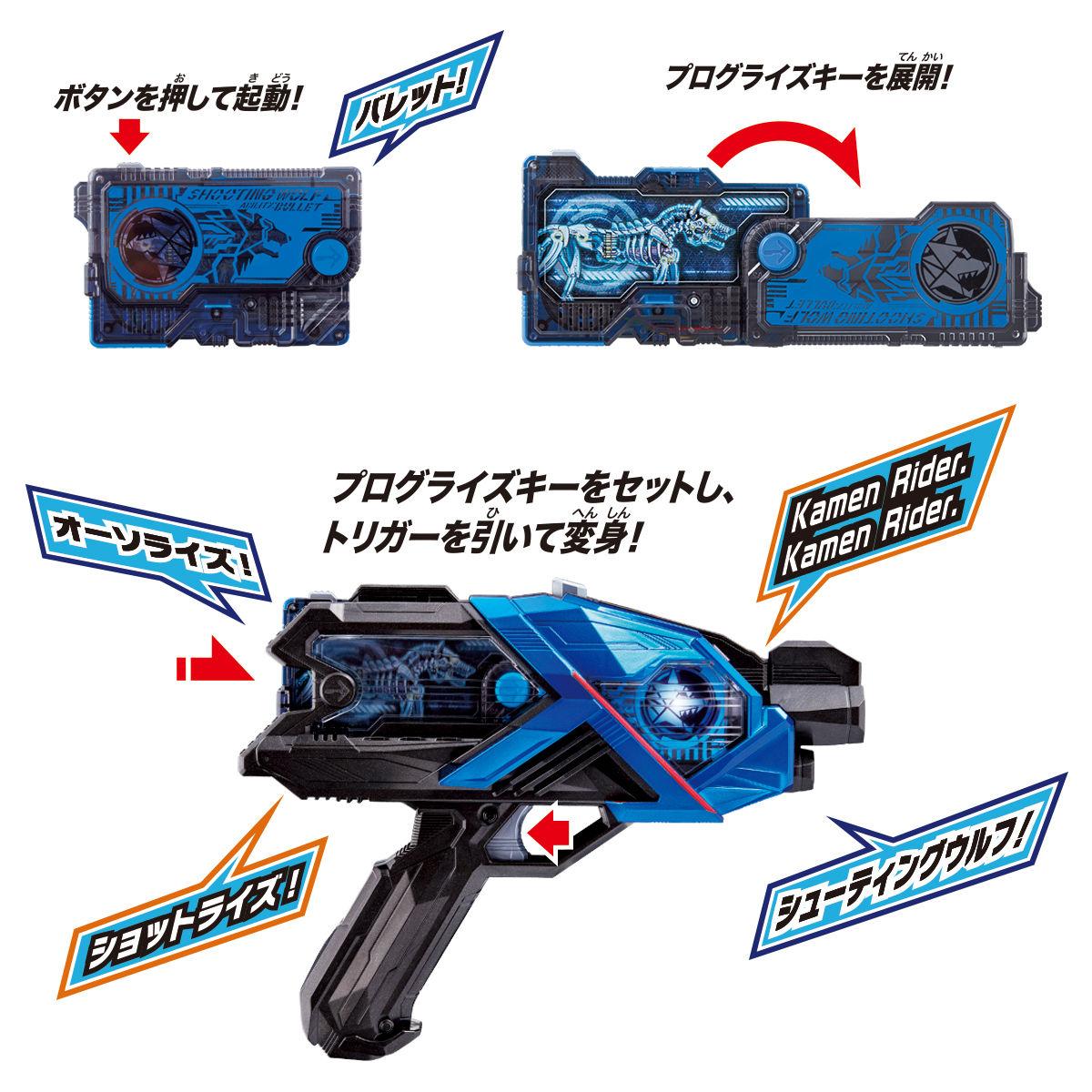仮面ライダーゼロワン『DXエイムズショットライザー』変身なりきり-006