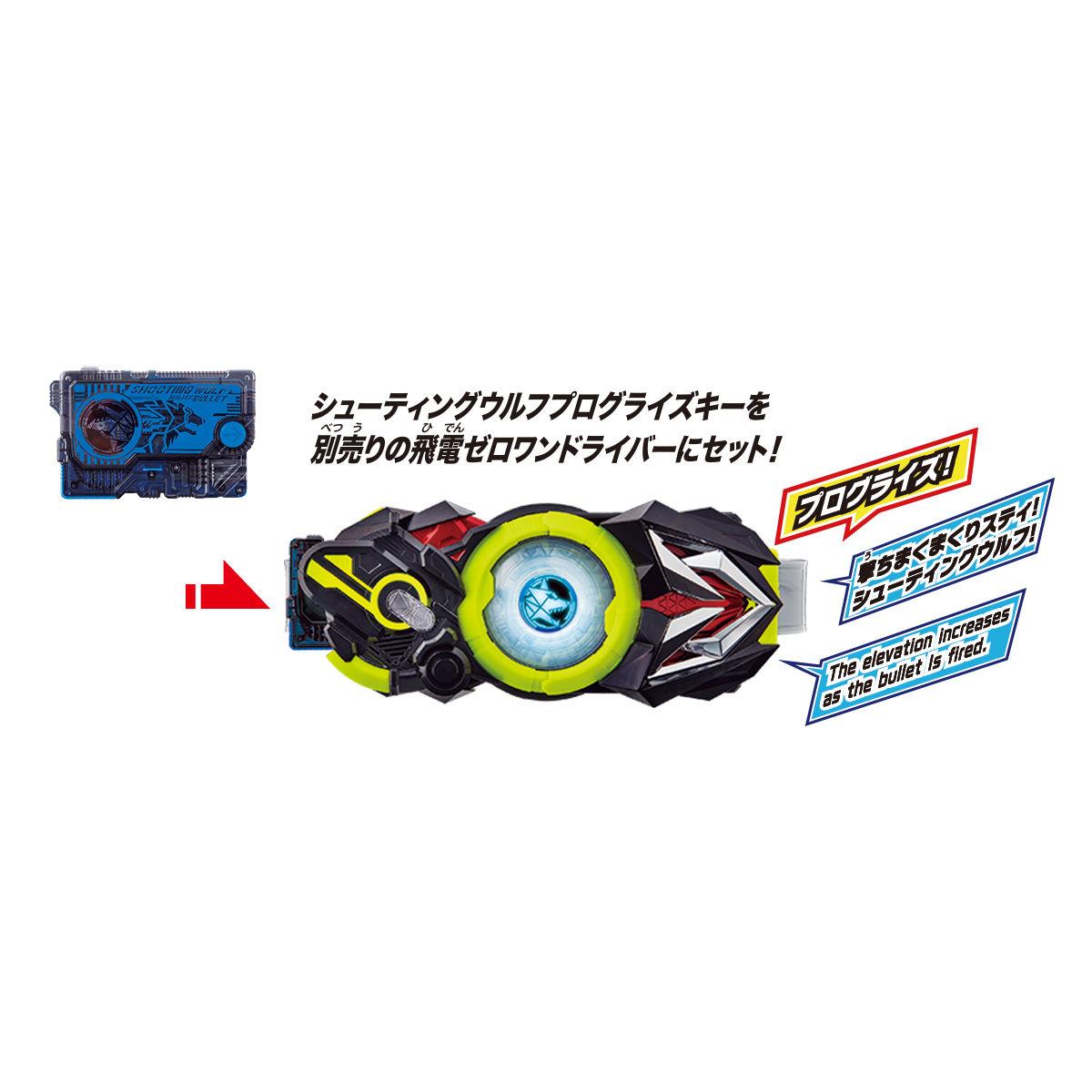 仮面ライダーゼロワン『DXエイムズショットライザー』変身なりきり-010