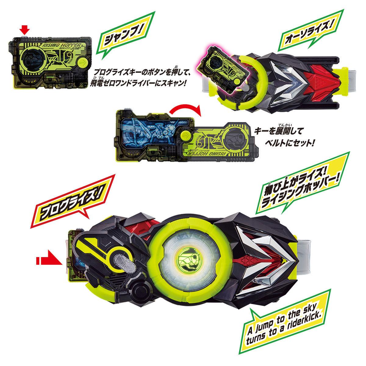 仮面ライダーゼロワン『DX飛電ゼロワンドライバー & プログライズホルダーセット』変身なりきり-008