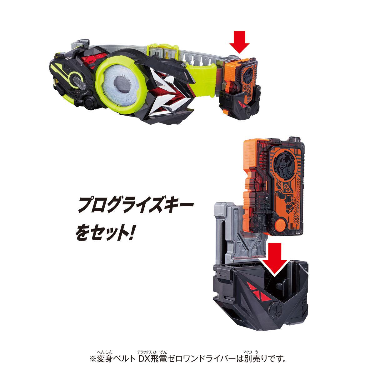 仮面ライダーゼロワン『DX飛電ゼロワンドライバー & プログライズホルダーセット』変身なりきり-009