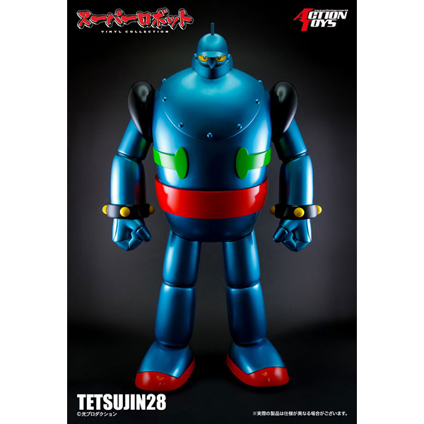 スーパーロボットビニールコレクション『鉄人28号』ソフビフィギュア