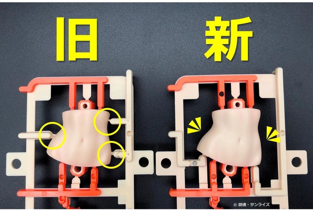 Figure-riseLABO『ホシノ・フミナ[The Second Scene]』プラモデル-008