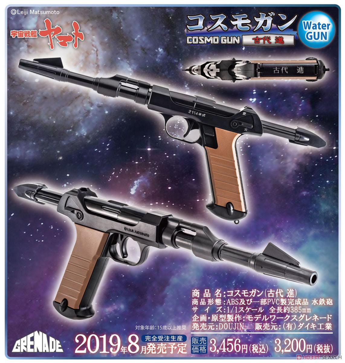 宇宙戦艦ヤマト『コスモガン 古代進』1/1 完成品 ウォーターガン-009