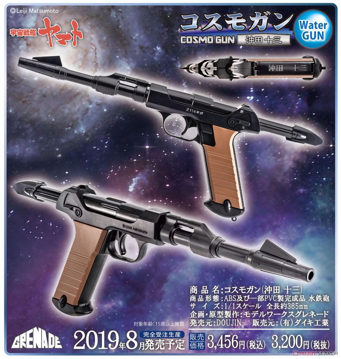 宇宙戦艦ヤマト『コスモガン 古代進』1/1 完成品 ウォーターガン-011
