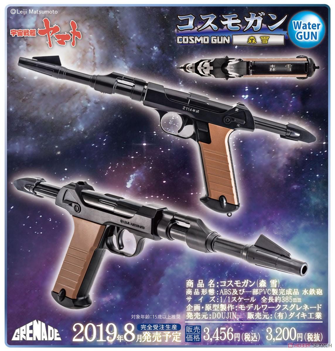 宇宙戦艦ヤマト『コスモガン 古代進』1/1 完成品 ウォーターガン-012