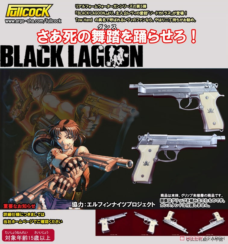 "BLACK LAGOON『SWORD CUTLASS the Water Gun ""Two Hand set""』1/1 ウォーターガン 塗装版シルバー2丁セット-011"