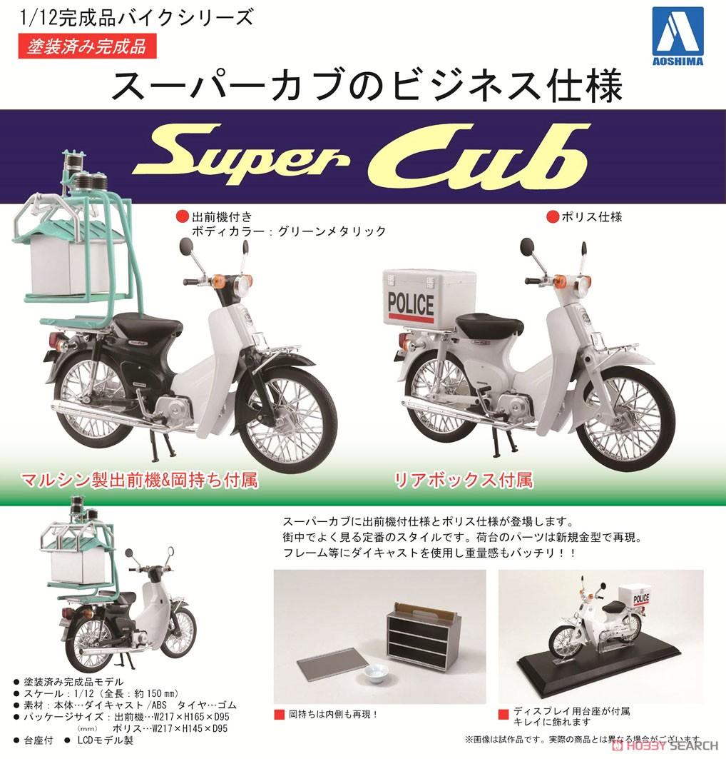ホンダ『Honda スーパーカブ50 出前機付』1/12 ミニカー-004