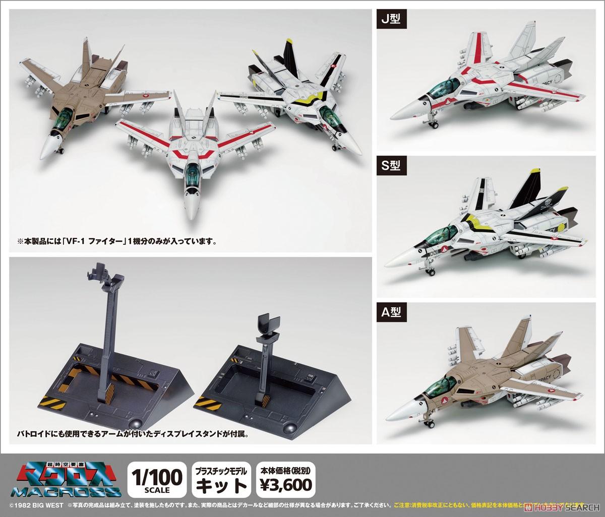 超時空要塞マクロス『VF-1[A / J / S]ファイター マルチプレックス』1/100 プラモデル-006