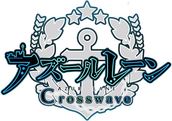 PS4『アズールレーン クロスウェーブ 限定版』ゲーム-001