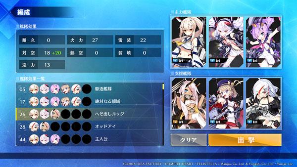 PS4『アズールレーン クロスウェーブ 限定版』ゲーム-003