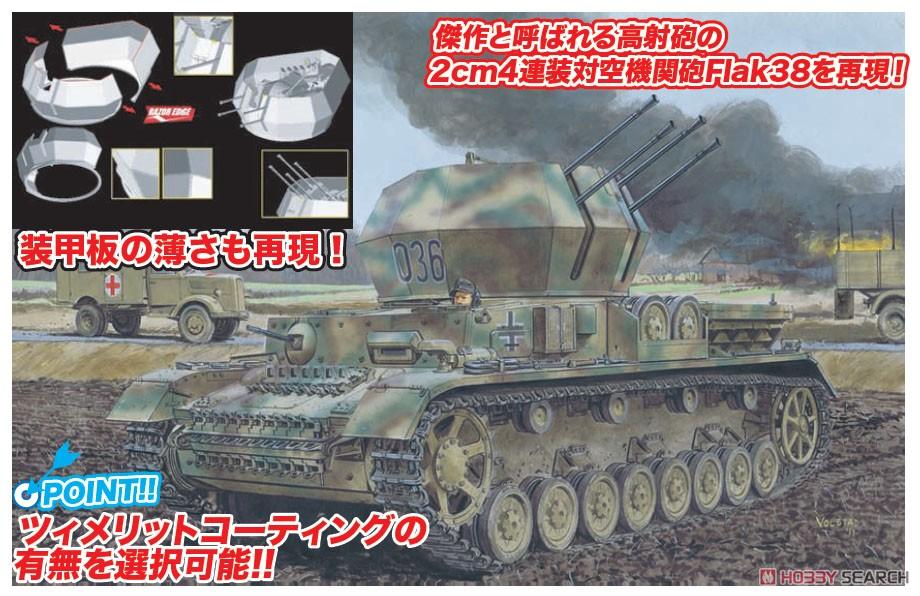 1/35『WW.II ドイツ軍 IV号対空戦車 ヴィルベルヴィント初期生産型(2 in 1)』プラモデル-008