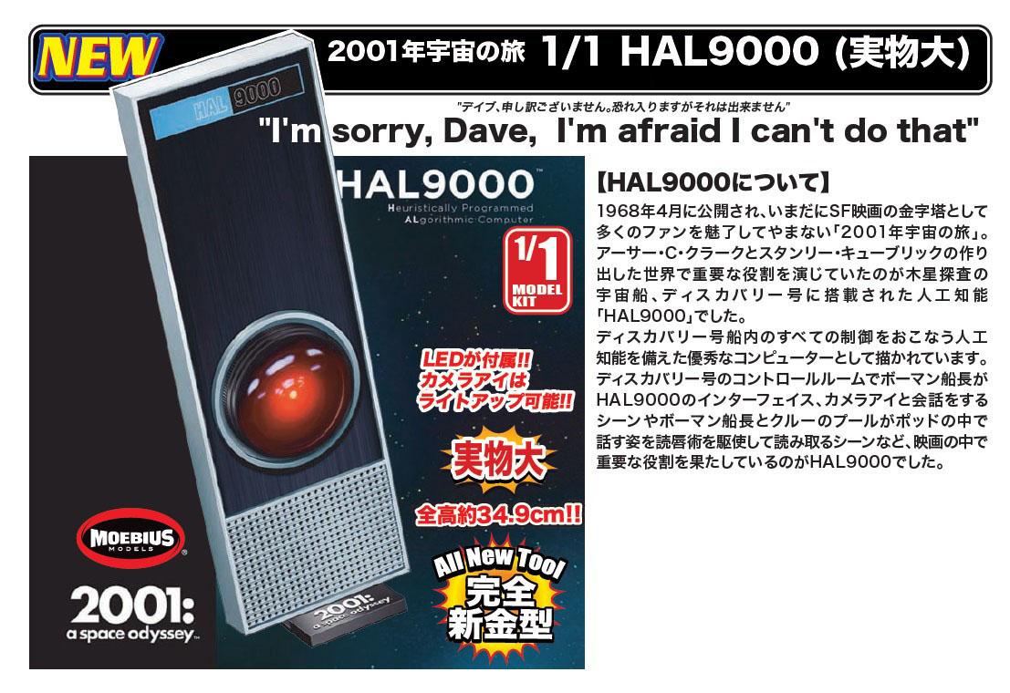 2001年宇宙の旅『HAL9000』1/1 プラモデル-004