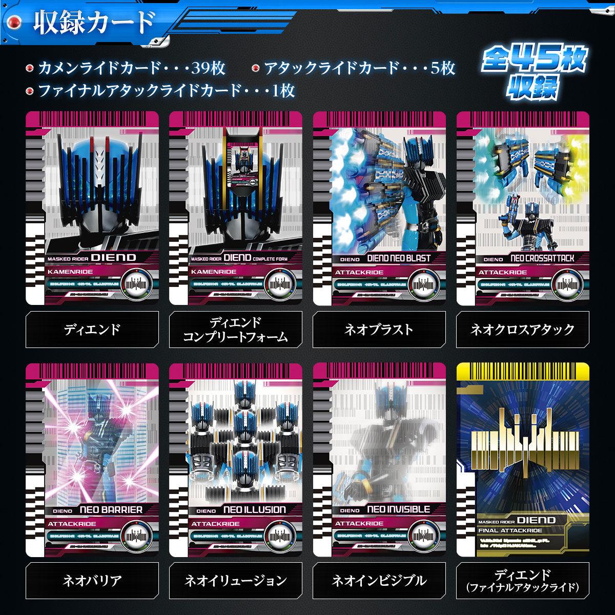仮面ライダーディケイド『DXネオディエンドライバー』仮面ライダージオウ 変身なりきり-003