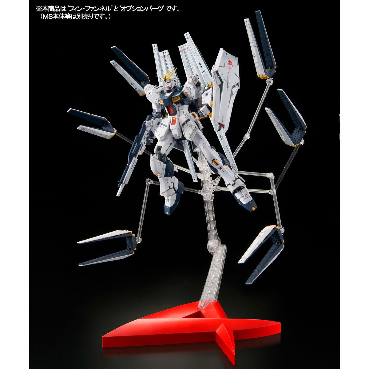 RG 1/144『νガンダム用ダブル・フィン・ファンネル拡張ユニット』逆襲のシャア プラモデル-005