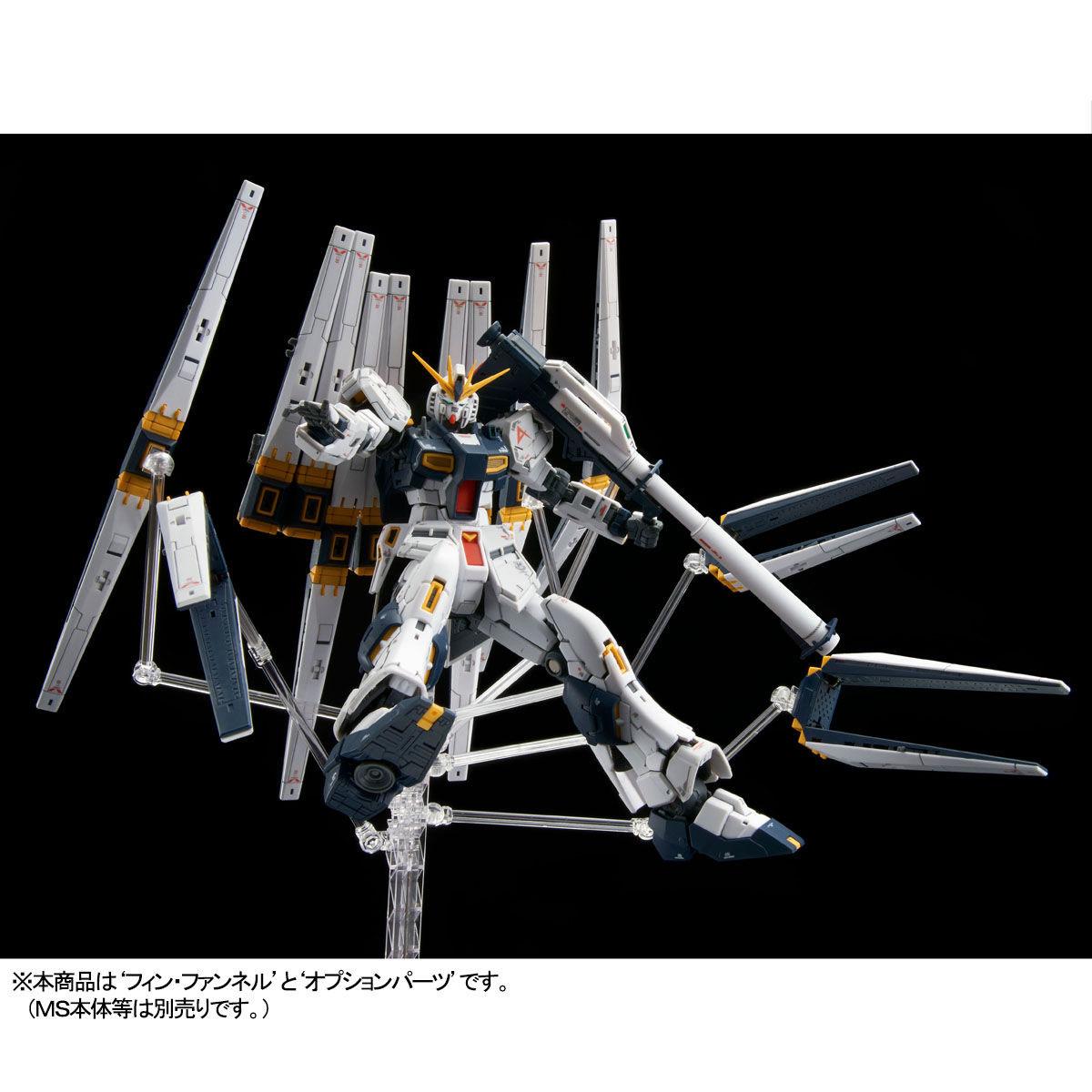 RG 1/144『νガンダム用ダブル・フィン・ファンネル拡張ユニット』逆襲のシャア プラモデル-006