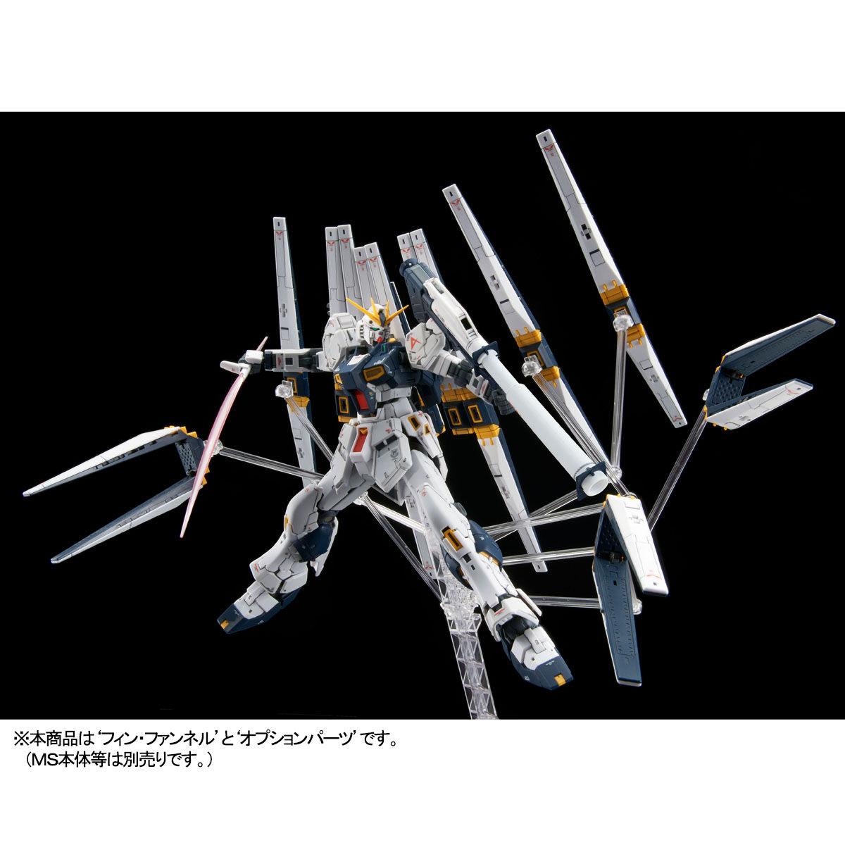 RG 1/144『νガンダム用ダブル・フィン・ファンネル拡張ユニット』逆襲のシャア プラモデル-007