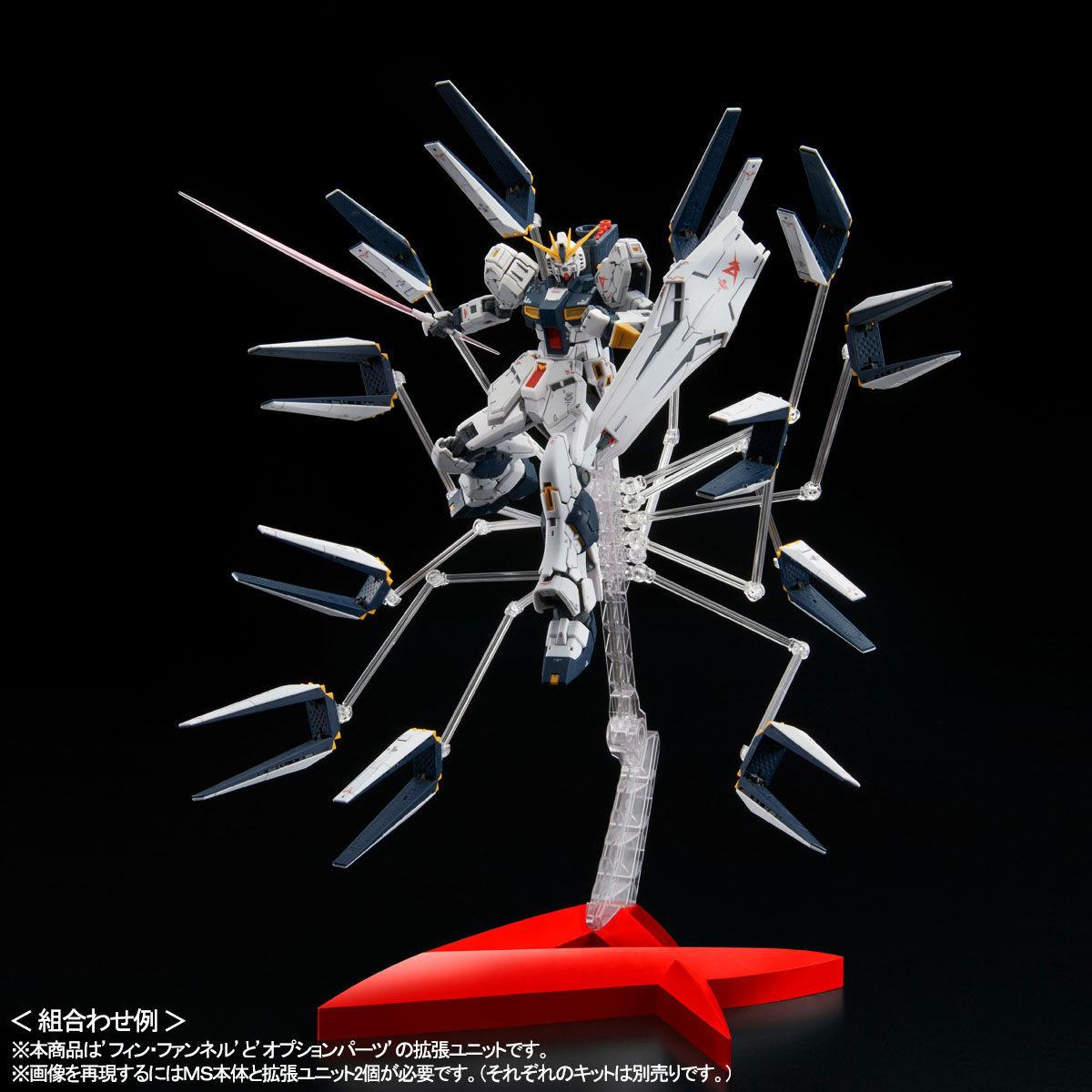 RG 1/144『νガンダム用ダブル・フィン・ファンネル拡張ユニット』逆襲のシャア プラモデル-008