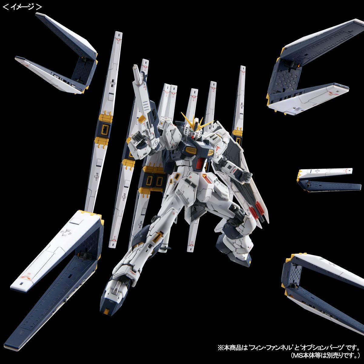 RG 1/144『νガンダム用ダブル・フィン・ファンネル拡張ユニット』逆襲のシャア プラモデル-010