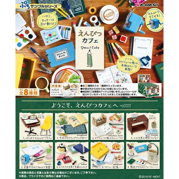 ぷちサンプル『えんぴつカフェ』8個入りBOX