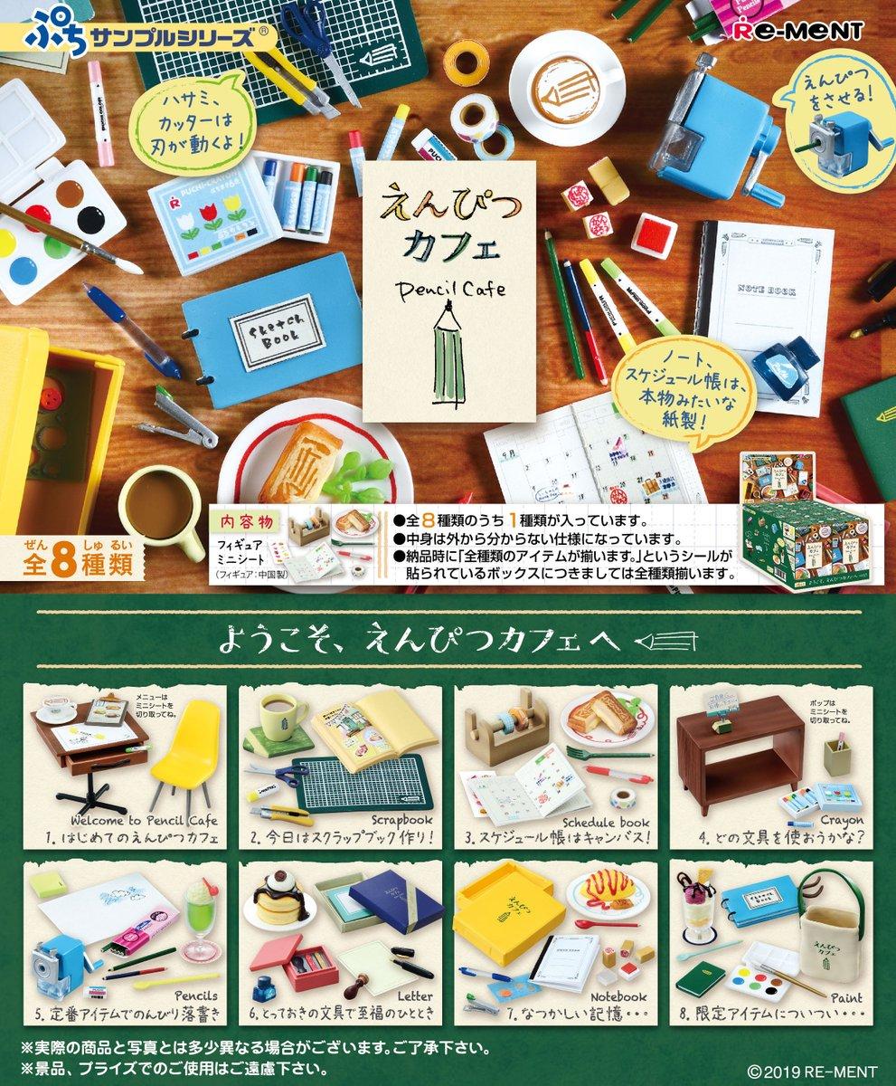 ぷちサンプル『えんぴつカフェ』8個入りBOX-001