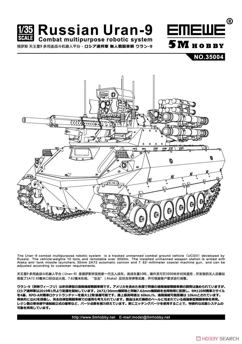 1/35『ロシア連邦軍 無人戦闘車輌 ウラン-9』レジンキット-015