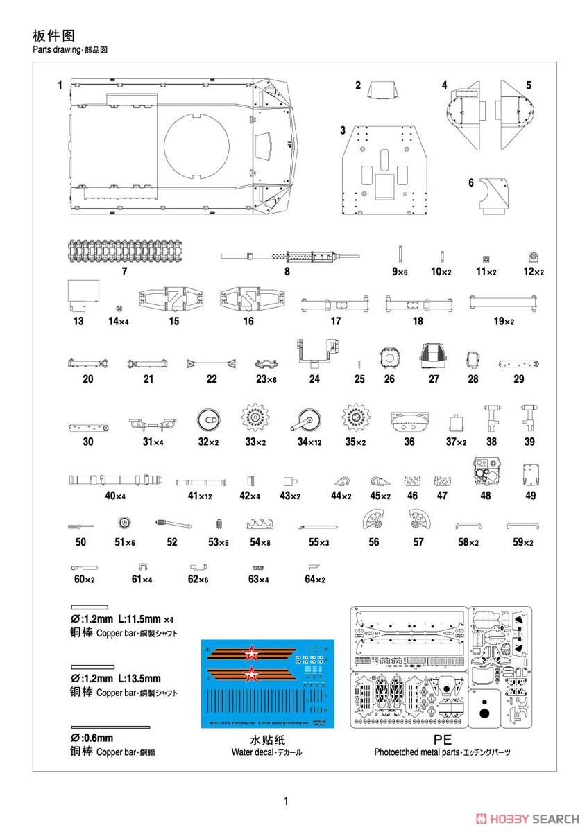1/35『ロシア連邦軍 無人戦闘車輌 ウラン-9』レジンキット-016