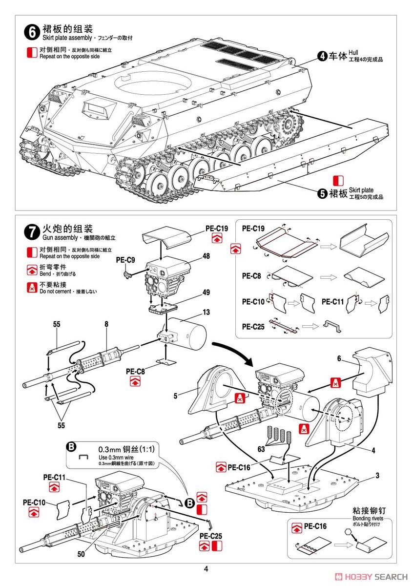 1/35『ロシア連邦軍 無人戦闘車輌 ウラン-9』レジンキット-019