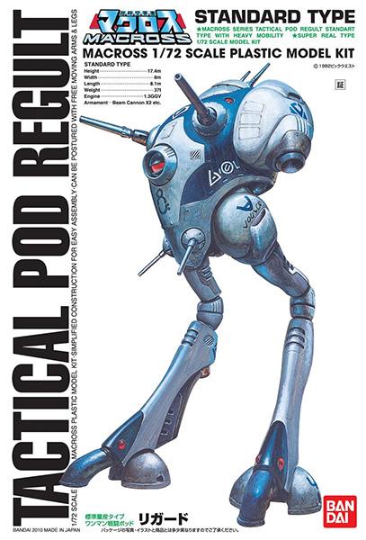 超時空要塞マクロス『標準量産タイプ ワンマン戦闘ポッド リガード』1/72 プラモデル