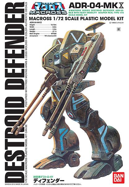 【再販】超時空要塞マクロス『対空用デストロイド ディフェンダー』1/100 プラモデル