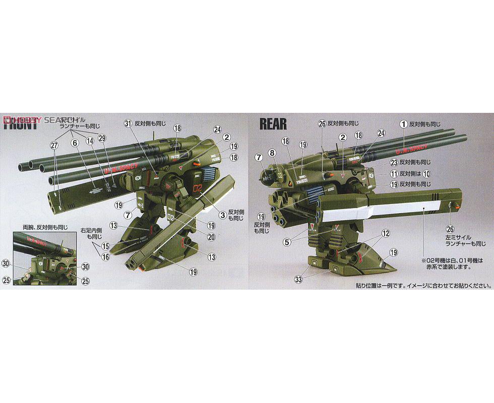 超時空要塞マクロス『超重量級デストロイド モンスター』1/200 プラモデル-007