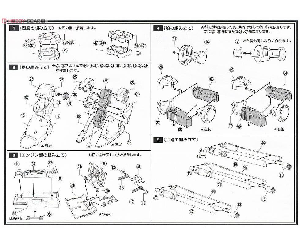 超時空要塞マクロス『超重量級デストロイド モンスター』1/200 プラモデル-008