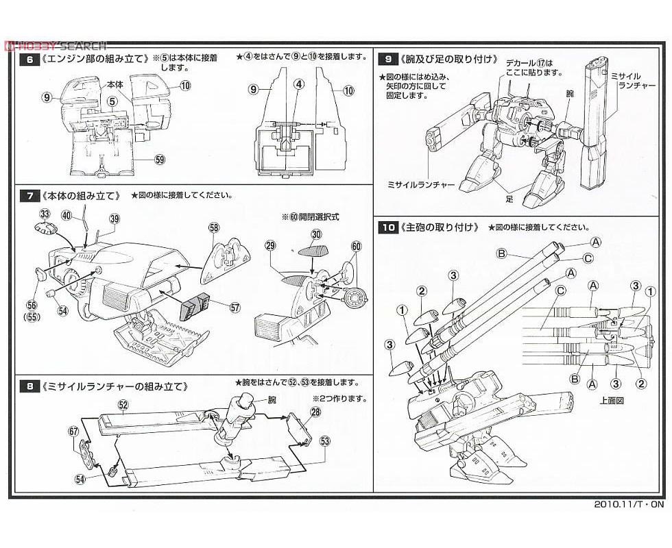 超時空要塞マクロス『超重量級デストロイド モンスター』1/200 プラモデル-009