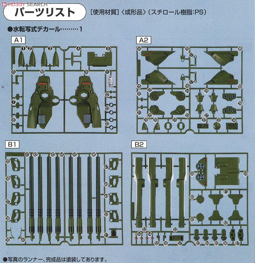 超時空要塞マクロス『超重量級デストロイド モンスター』1/200 プラモデル-010