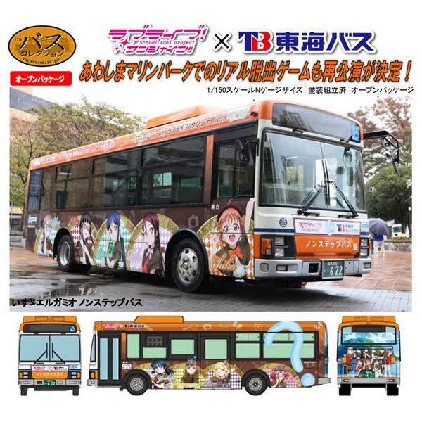 ザ・バスコレクション 1/150『東海バスオレンジシャトル ラブライブ!サンシャイン!! ラッピングバス3号車』Nゲージ