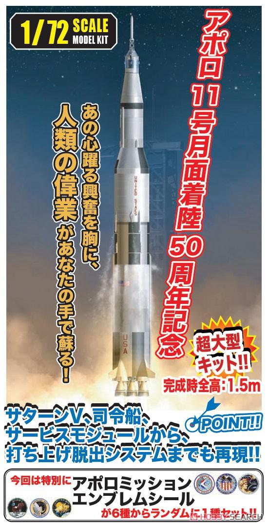 【再販】1/72『アポロ11号 サターンV型ロケット』プラモデル-004