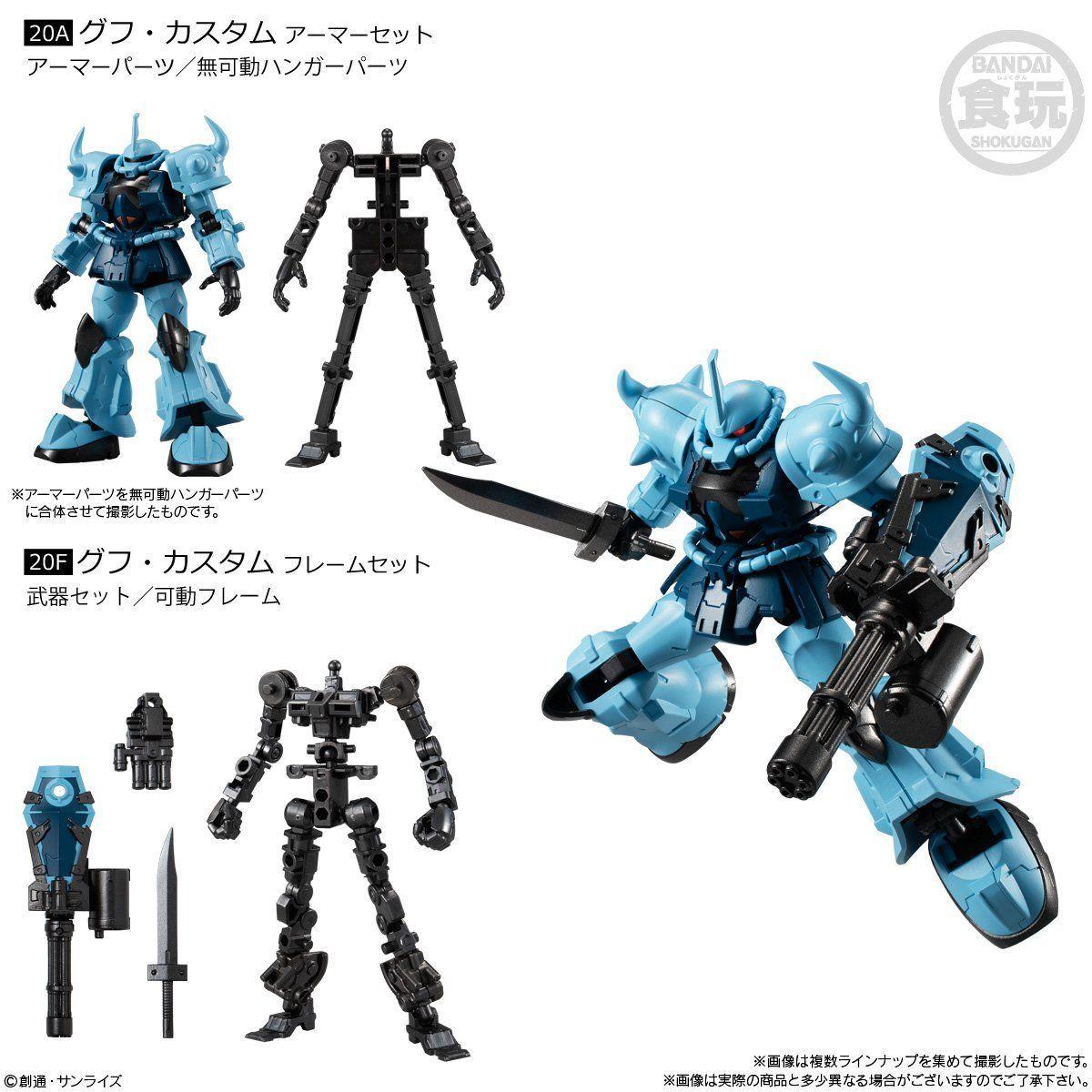 【食玩】機動戦士ガンダム『Gフレーム07』可動フィギュア 10個入りBOX-003