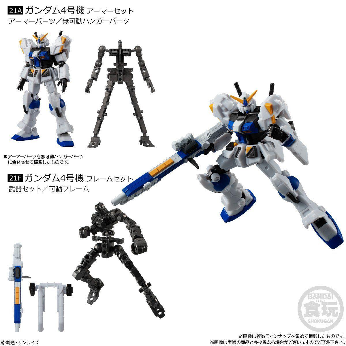 【食玩】機動戦士ガンダム『Gフレーム07』可動フィギュア 10個入りBOX-004