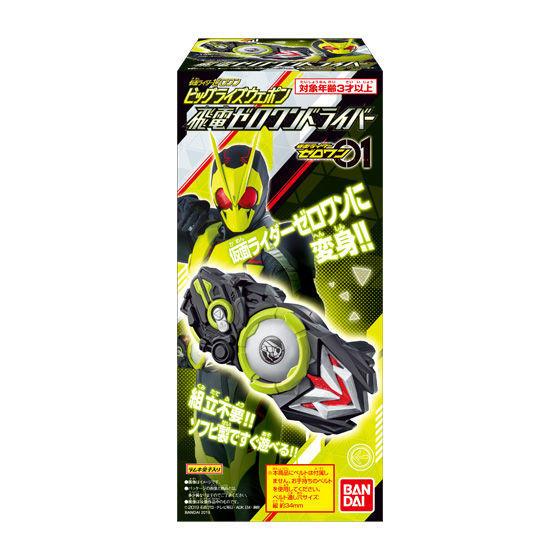 【食玩】仮面ライダーゼロワン『ビッグライズウェポン』10個入りBOX-001