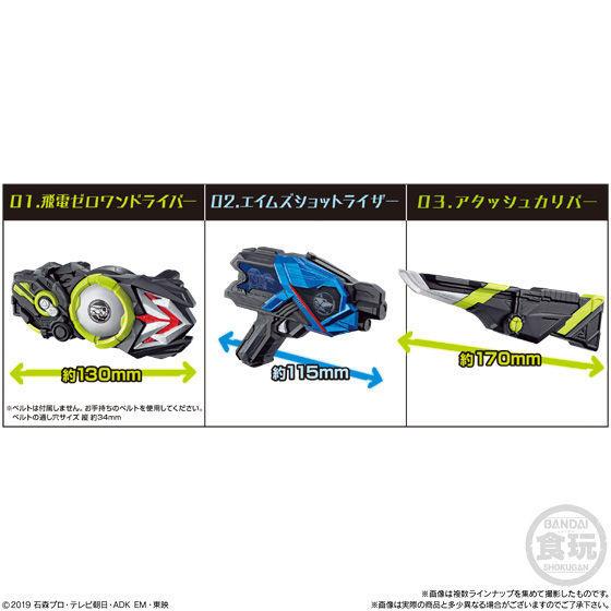 【食玩】仮面ライダーゼロワン『ビッグライズウェポン』10個入りBOX-003