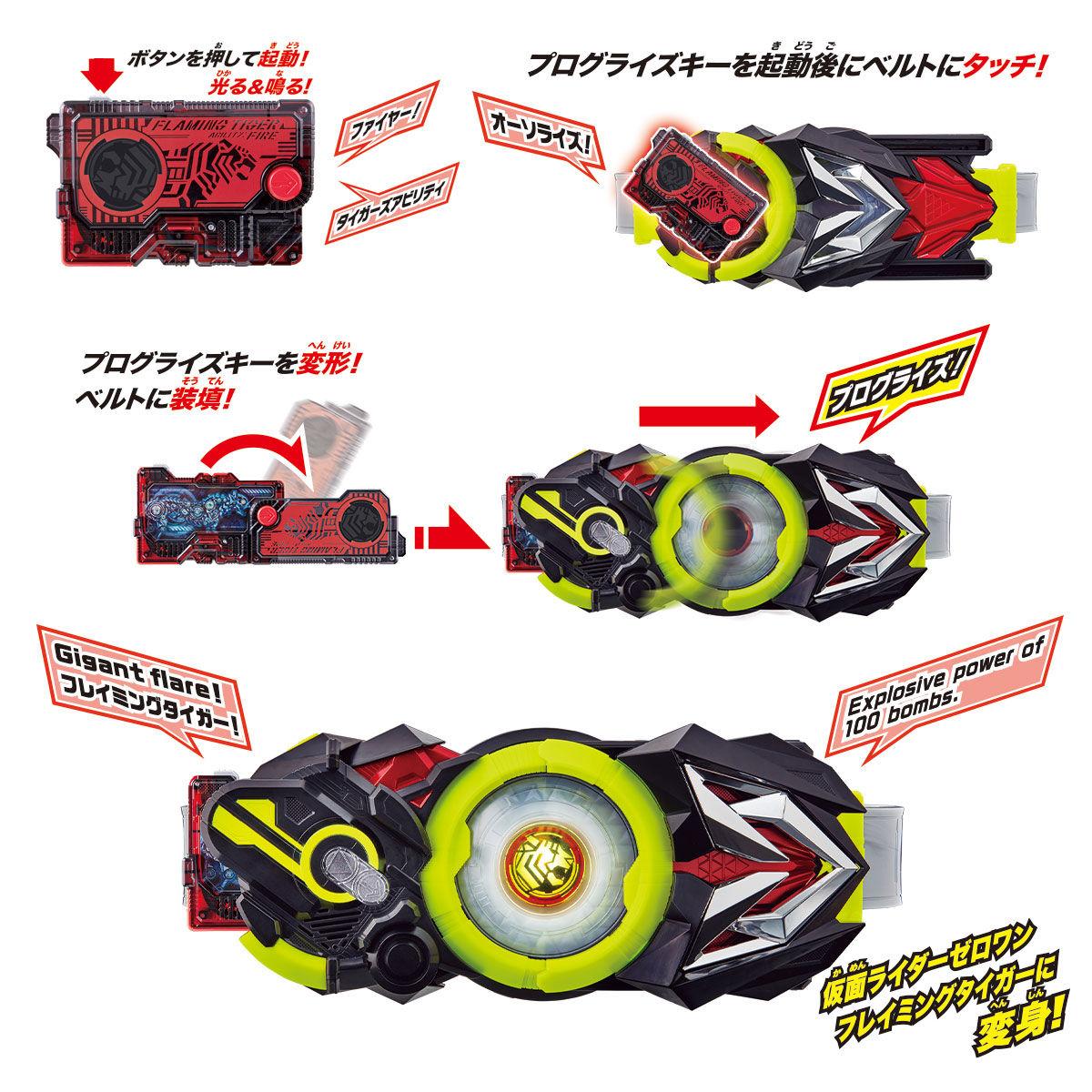 仮面ライダーゼロワン『DXフレイミングタイガープログライズキー』変身なりきり-004