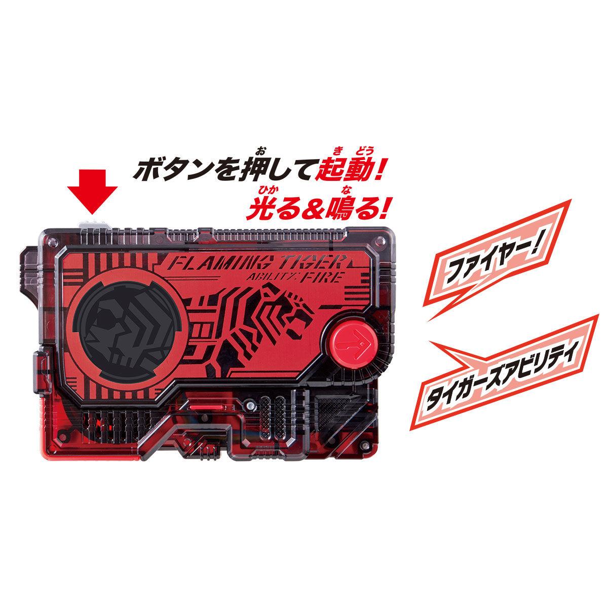 仮面ライダーゼロワン『DXフレイミングタイガープログライズキー』変身なりきり-006