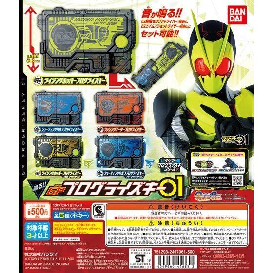 【ガシャポン】サウンドプログライズキーシリーズ『GPプログライズキー01』仮面ライダーゼロワン 変身なりきり
