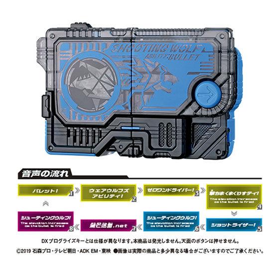 【ガシャポン】サウンドプログライズキーシリーズ『GPプログライズキー01』仮面ライダーゼロワン 変身なりきり-002